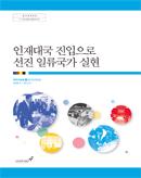 인재대국 진입으로 선진 일류국가 실현 2권