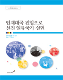 인재대국 진입으로 선진 일류국가 실현 3권