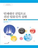 인재대국 진입으로 선진 일류국가 실현 4권
