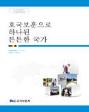국가보훈처 정책자료집