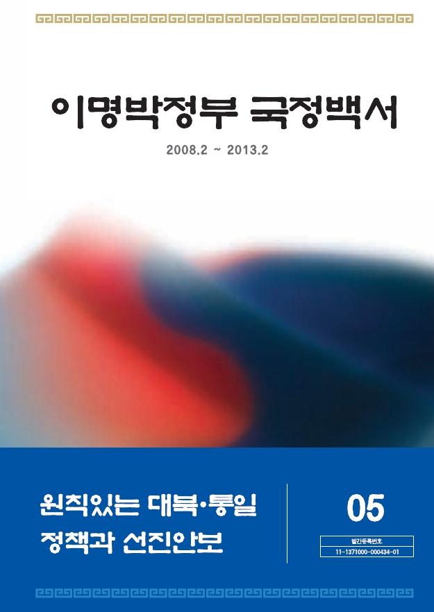 제5권 원칙있는 대북ㆍ통일 정책과  선진안보
