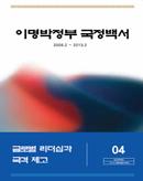 제4권 글로벌 리더십과 국격 제고