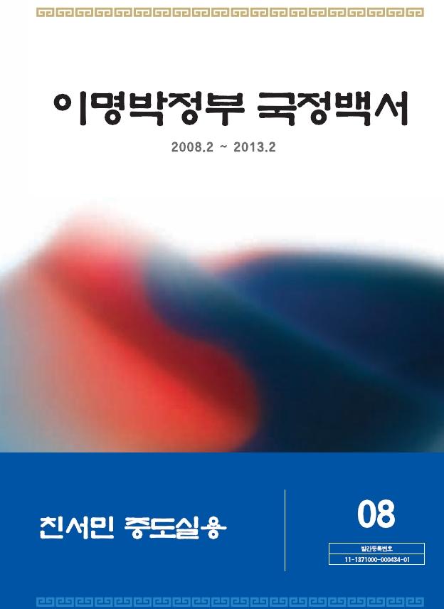 제8권 친서민 중도실용