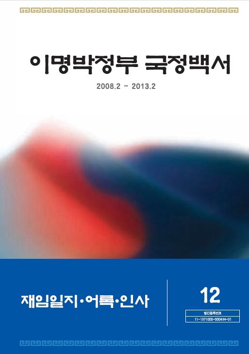 제12권 재임일지ㆍ어록ㆍ인사