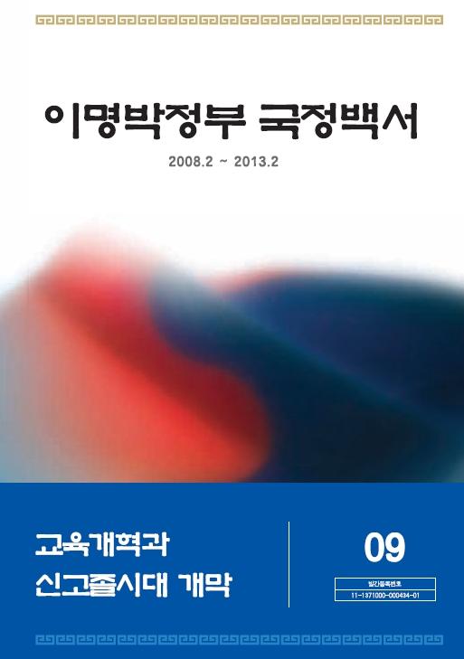 제9권 교육개혁과 신고졸시대 개막