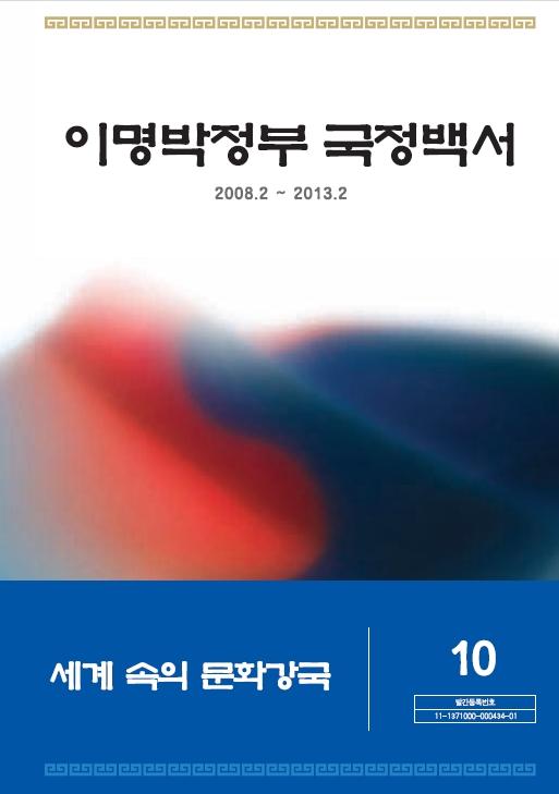 제10권 세계 속의 문화강국