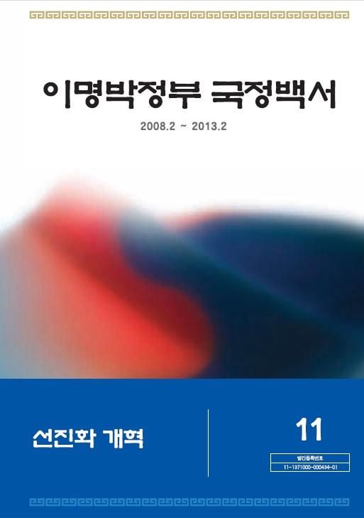 제11권 선진화 개혁