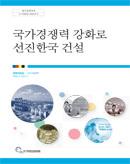 국가경쟁력 강화로 선진한국 건설