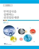 무역강국을 실현하는 선진일류세관