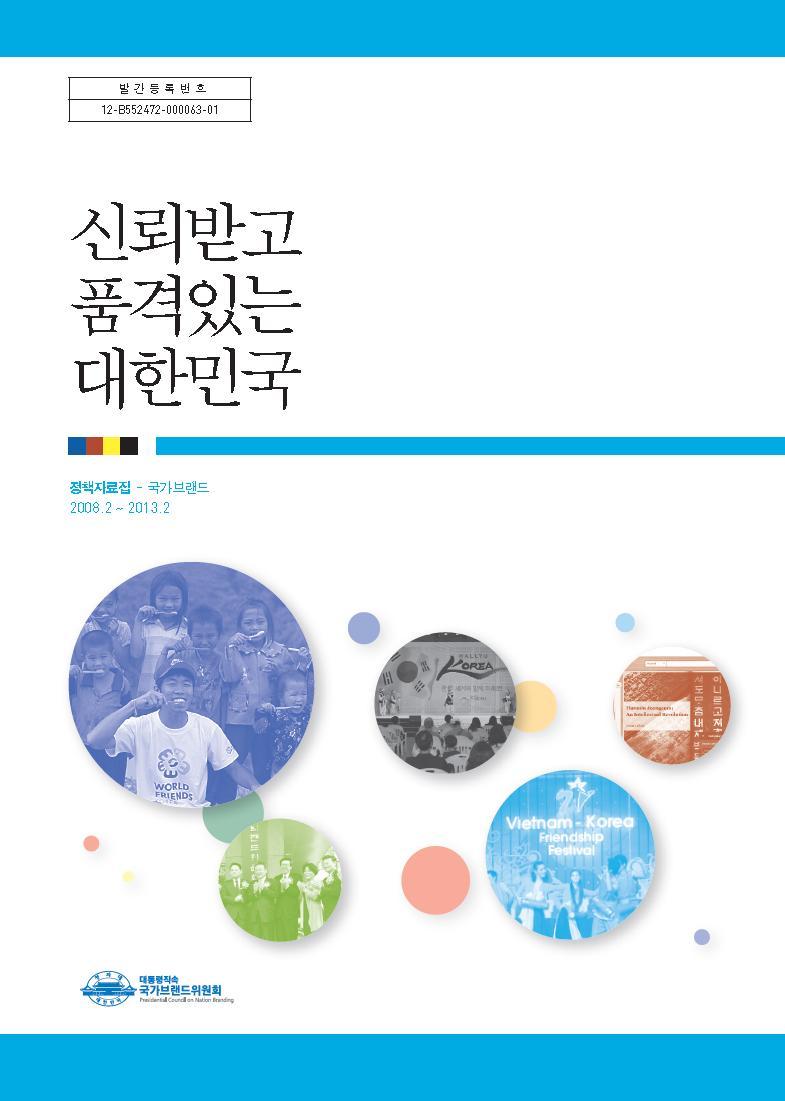 신뢰받고 품격있는 대한민국
