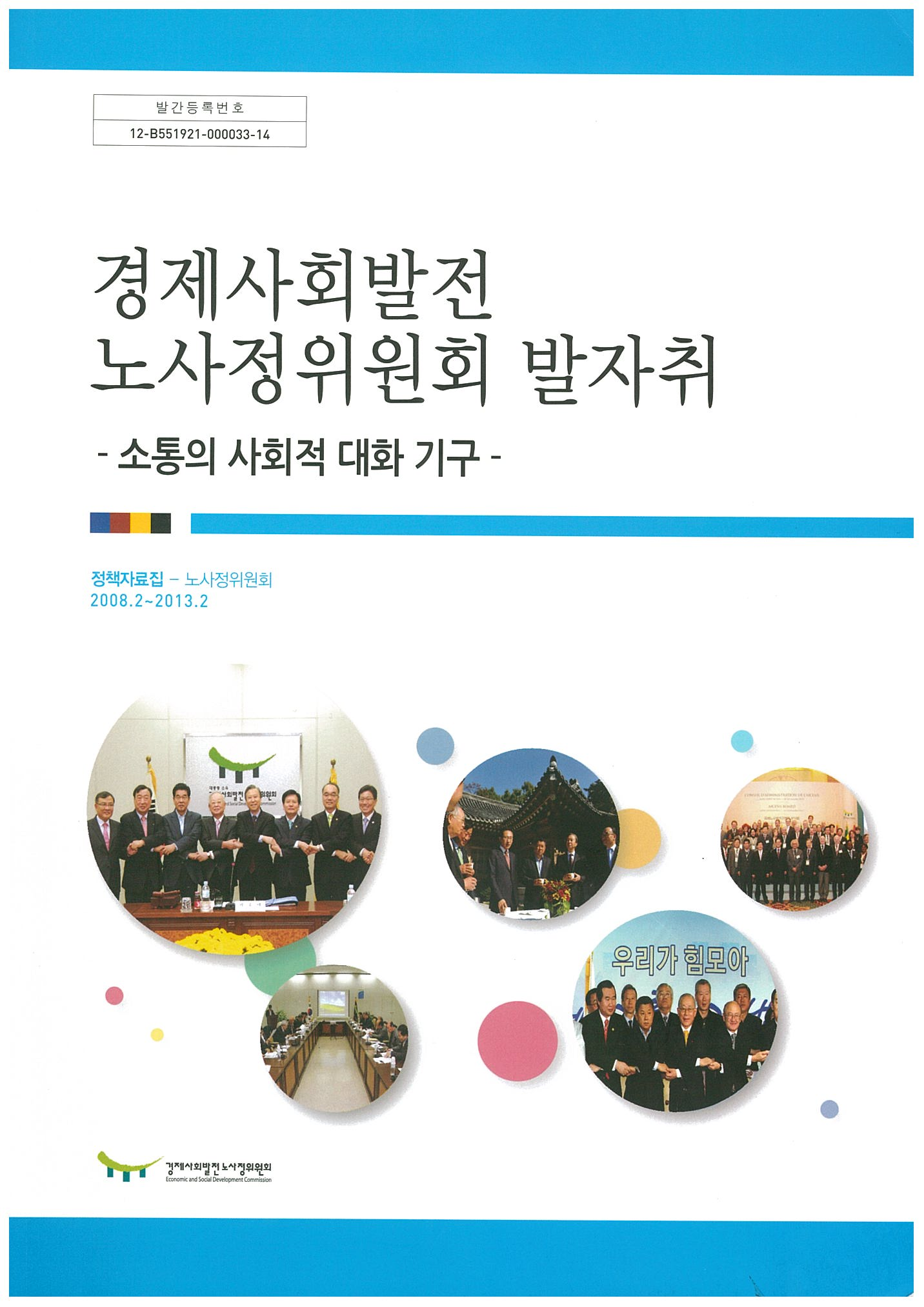 경제사회발전노사정위원회 발자취-소통의 사회적 대화기구