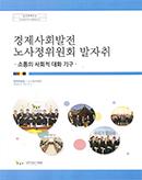 경제사회발전노사정위원회 발자취-소통의 사회